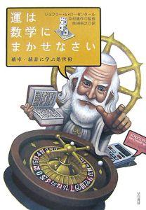 『運は数学にまかせなさい』柴田裕之