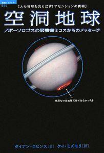 空洞地球 ポーソロゴスの図書館ミコスからのメッセージ