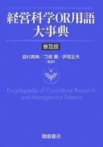 経営科学OR用語大事典<普及版>