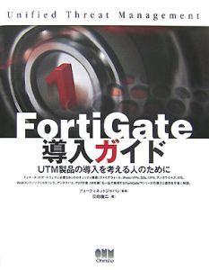 FortiGate導入ガイド