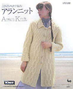 自然色の糸で編む アランニット