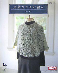 素敵なかぎ針編み