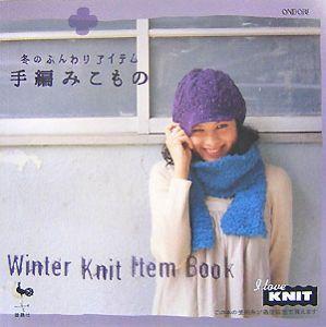 手編みこもの 冬のふんわりアイテム