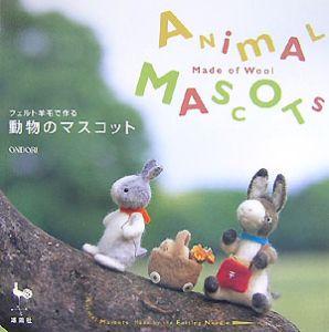 フェルト羊毛で作る動物のマスコット