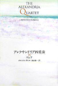 アレクサンドリア四重奏   ロレンス ダレルの本・情報誌 - TSUTAYA/ツタヤ