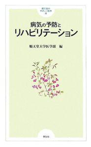 順天堂大学医学部『病気の予防とリハビリテーション』