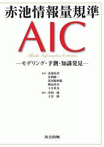 赤池情報量規準AIC