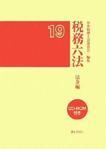 税務六法 法令編 平成19年