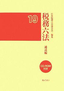 税務六法 通達編 平成19年
