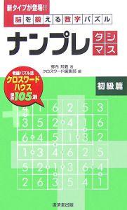脳を鍛える数字パズル ナンプレ タシマス 初級篇