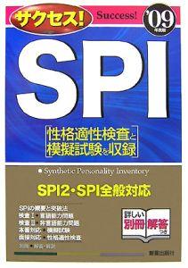 サクセス!SPI 2009