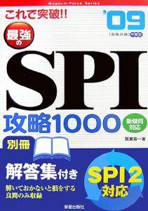 最強のSPI攻略1000 2009
