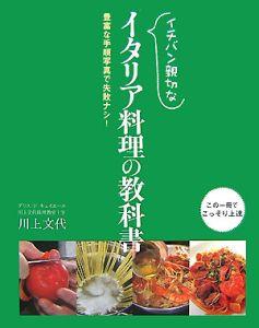 イチバン親切な イタリア料理の教科書