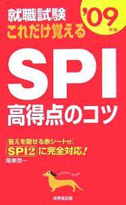 就職試験 これだけ覚えるSPI高得点のコツ 2009