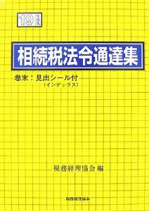 相続税法令通達集 平成19年
