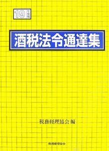 酒税法令通達集 平成19年