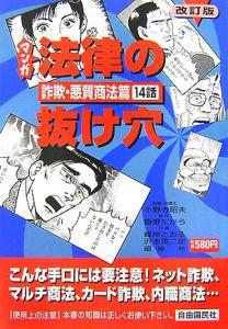 マンガ法律の抜け穴 詐欺・悪徳商法篇