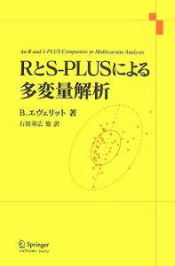 RとS-PLUSによる多変量解析