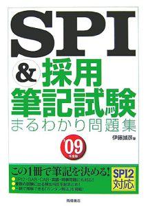 SPI&採用筆記試験まるわかり問題集 2009