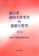 創立者池田大作先生の思想と哲学 (3)
