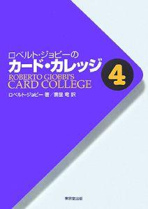 ロベルト・ジョビーのカード・カレッジ
