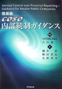 COSO内部統制ガイダンス