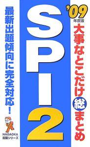 大事なとこだけ総まとめ SPI2 2009