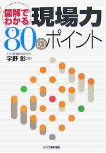 『図解でわかる 現場力80のポイント』宇野彰