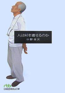 『人は何を遺せるのか』中野孝次