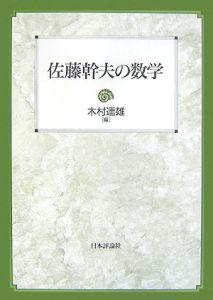 『佐藤幹夫の数学』木村達雄