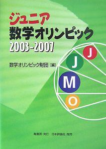 ジュニア数学オリンピック 2003-2007