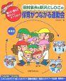 田村忠夫&新沢としひこの保育がつながる運動会 踊って・遊んで和ミュニケーション!