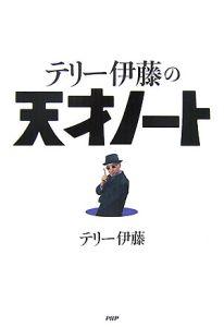 テリー伊藤の天才ノート