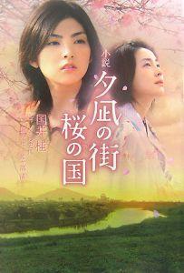 『小説 夕凪の街 桜の国』佐々部清