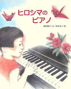 ヒロシマのピアノ 付録CD付き