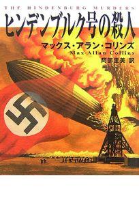 『ヒンデンブルク号の殺人』マックス・アラン・コリンズ