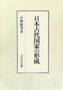 日本古代国家の形成