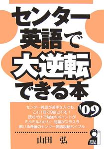 センター英語で大逆転できる本 2009