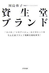 資生堂ブランド