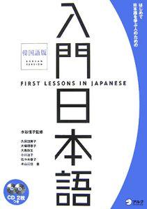 入門 日本語