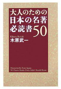 大人のための日本の名著 必読書50