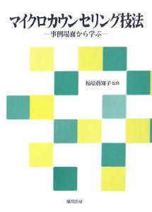 マイクロカウンセリング技法 DVD付