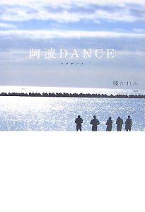 橘かれん『阿波DANCE』