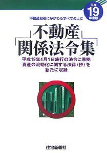 不動産関係法令集 平成19年
