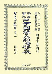 日本立法資料全集 別巻 獨逸聯邦巴丁國警察刑法釋義