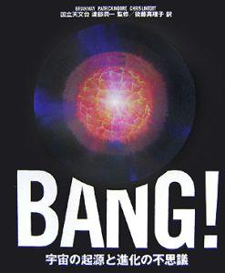 BANG!宇宙の起源と進化の不思議
