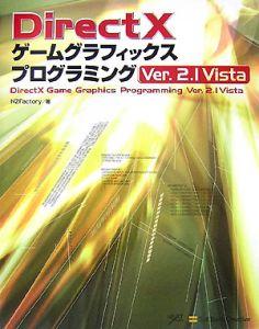 DirectX ゲームグラフィックスプログラミング Ver.2.1 Vista