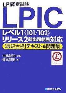 LPI認定試験 LPICレベル1《101/102》 リリース2新出題範囲対応 【最短】合格テキスト&問題集