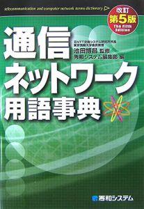 通信ネットワーク用語事典<改訂第5版>