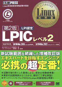 LPICレベル2 CD-ROM付<第2版>